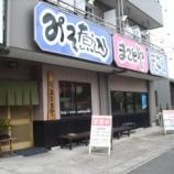 『味噌煮込うどん まことや 天白本店@名古屋市天白区保呂町』の画像