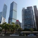 『【香港最新情報】「香港経済、底打ちで回復の兆し」』の画像