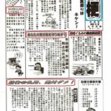 『「桔梗交番情報 6月号」です』の画像