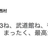 『【乃木坂46】ラフレクラン西村『はいはい、12/3ね、武道館ね、行くよ、行けばいいんだろ、まったく、最高かよ。』』の画像