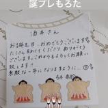 『【乃木坂46】弓木ちゃん、完全に神だった・・・アルピー酒井の誕生日に贈った手紙とプレゼントがこちら!!!』の画像
