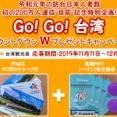 【情報】[台湾観光局]GO! GO! 台湾 カウントダウンWプレゼントキャンペーンがスタート!