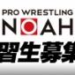 プロレスリング・ノアでは練習生を随時募集しております。  ■...