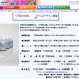 『戸田市の水「戸田の水来」 ラベルデザインを一般公募しています』の画像