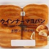 『【画像】セブンイレブンのパン、金田一少年のトリックみたいになる! 「ここまで酷いのは初めて見た」「死角を利用した巧妙な罠」』の画像