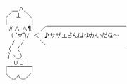 【CM】東芝社長、サザエさんのCM「続けたい」~東芝は40年以上にわたってCMを提供してきた。