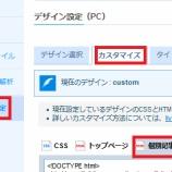 『【Livedoorブログ】(PC版)記事の下に広告を表示する方法』の画像