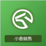 『2月28日(日)2回 小倉競馬 6日』の画像