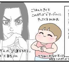 【4コマ】みみ氏の4連休日記