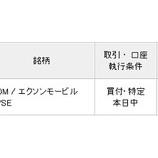 『【XOM】エクソンモービルを15万円分買い増したよ!』の画像
