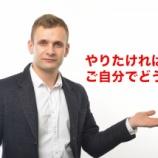 『PTA問題の解決に向けた「旗振り役」を求ム!!』の画像