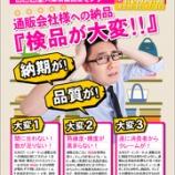 『大阪検品加工センター』の画像