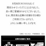 『【平塚湘南店】5/31(木)を持ちまして閉店致します』の画像