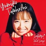『CD Review:高橋由美子「最上級 GOOD SONGS [30th Anniversary Best Album]」』の画像