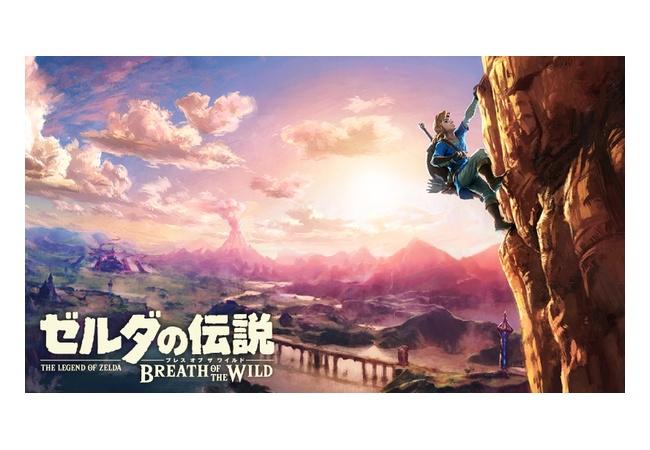 『ゼルダの伝説 ブレスオブザワイルド』、売上1500万本突破!!