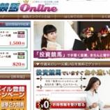 『【リアル口コミ評判】競馬オンライン(競馬Online)』の画像