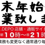『【営業日お知らせ!】ISKY.DEPO年末年始も休まず10〜21時です!』の画像