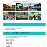『本日5月5日10時から「戸田市こどもの国まつり」が開催されます #todacity』の画像