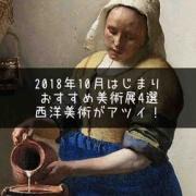 2018年10月の美術展は圧倒的に西洋美術!〜今月のおすすめ美術館〜