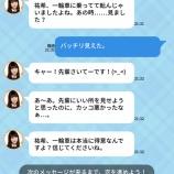 『【乃木坂46】与田祐希 怒る・・・『先輩さいてーです!』』の画像