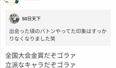 【乃木坂46】中田花奈、ブチギレ・・・
