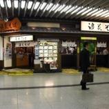 『浪花そば@大阪市淀川区西中島 JR新大阪駅在来線構内』の画像