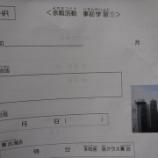 『【早稲田】東京都庁ってどんなところ❓(技能科)』の画像