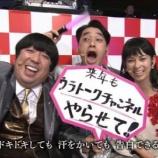 『【乃木坂46】紅白歌合戦のバナナマン出演!!!!』の画像
