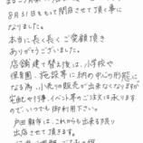 『戸田市役所南東のまるこう青果さんが8月31日で閉店。戸田朝市の仕掛人。今後は卸業を専門とされますが、朝市には今後も出店されます。閉店を惜しまれるお客様で賑わっています。』の画像