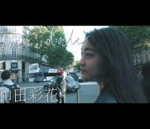 『【MV】和田彩花『Une idole』(作詞:和田彩花)』の画像