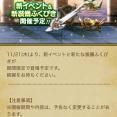【速報】21日より新イベントと新装備ふくびき開催!! 「天空装備」きたあああ!!!