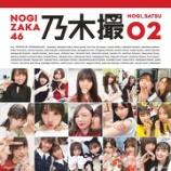 『乃木坂メンバーも続々ランクイン!!!『2020年 写真集売上ランキング』が公開に!!!』の画像