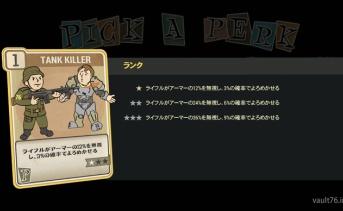 Fallout 76 PERK「Tank Killer」
