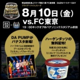 『[J1]ガンバ大阪 8月10日のフライデーナイトJリーグがすごい!DA PUMP ハーゲンダッツ ウイイレ お化け屋敷!?』の画像