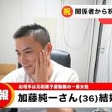 『加藤純一の結婚相手は兎田ぺこら5chが特定し炎上か』の画像
