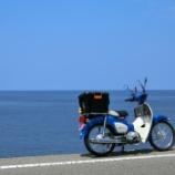 『お気に入りの写真 越前海岸とエリー号』の画像