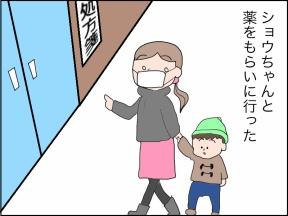 【4コマ漫画】 ヒルナンデス
