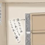 『田舎あるある① 〜鍵をかけない〜』の画像