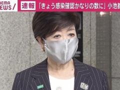 【悲報】東京都の感染者はかなり多い模様…【新型コロナ】