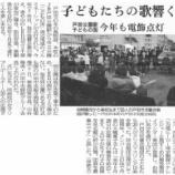 『(埼玉新聞)子どもたちの歌響く 戸田公園駅子どもの国 今年も電飾点灯』の画像