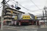 大阪王将の看板が黄色になって新店舗みたい!その理由とは!?(交野市私部西、市駅前ロタリーの横)
