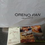 『ORENO PAN okumura 祇園店の美味しいパン🍞』の画像