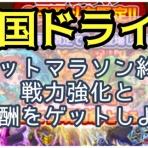 三国ドライブ【ドラサン】D速報(仮)