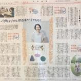 『聖教新聞4面「ライフスタイル」特集に大きく掲載をいただきました!』の画像