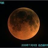 『皆既月食』の画像