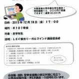 『12月18日(金)「教員採用試験対策WEB講座≪一般教養・教職教養≫説明会」について』の画像