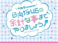 【日向坂46】埼玉3人娘が新ラジオ決定!!!スポンサーはまさかのあの企業wwwwwwwwww
