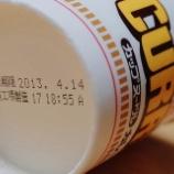『何も考えず家にあったカップ麺食べた結果』の画像