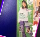 藤岡弘、末娘の舞衣さんが「ニコ☆プチ」でモデルデビュー