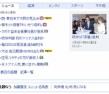 『Yahoo!トップに庄司 ミキティの方が高収入』の画像